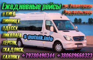 Евпатория - Николаев. Поездка в Крым на автобусе. Пассажирские перевозки Спутник
