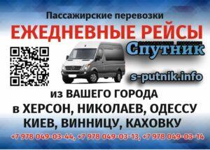 Крым - Крым. Поездка из Крыма в Украину на автобусе. Пассажирские перевозки Спутник
