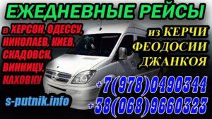 Феодосия - Херсон. Поездка в Крым на автобусе. Пассажирские перевозки Спутник