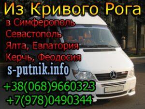 Кривой Рог - Крым. Поездка в Крым на автобусе. Пассажирские перевозки Спутник