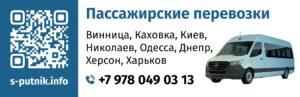 Поездки Крым - Украина. В Украину на автобусе. Пассажирские перевозки Спутник