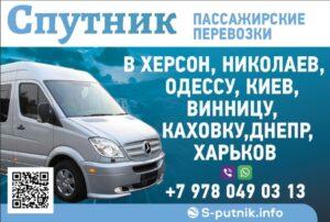 Перевозки Украина - Крым. Поездка в Крым на автобусе. Пассажирские перевозки Спутник