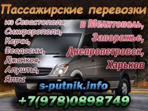 Симферополь - Запорожье. Поездка в Крым на автобусе. Пассажирские перевозки Спутник