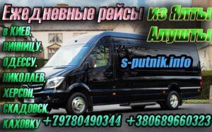 Ялта - Скадовск. Поездка в Крым на автобусе. Пассажирские перевозки Спутник
