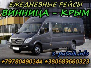 Винница - Крым. Поездка в Крым на автобусе. Пассажирские перевозки Спутник