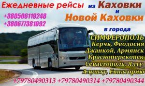 Каховка - Крым. Поездка в Крым на автобусе. Пассажирские перевозки Спутник