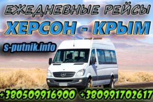 Бахчисарай - Херсон. Поездка в Крым на автобусе. Пассажирские перевозки Спутник